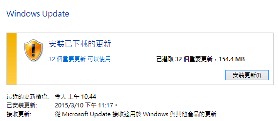 注意!Windows 7/8/8.1 更新又有災情,請稍緩更新(含排除方法) Image24
