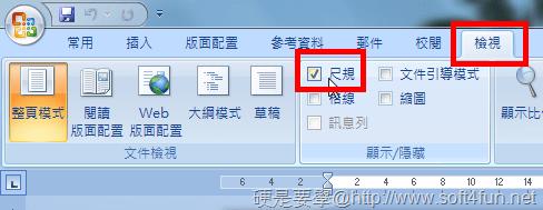 [Word技巧] 運用「定位點」搞定文件裡對不齊的文字 -02