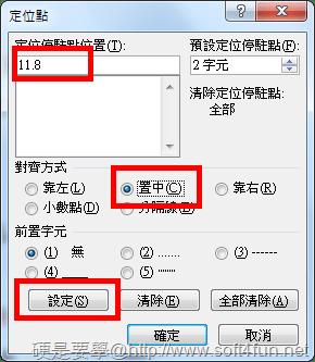 [Word技巧] 運用「定位點」搞定文件裡對不齊的文字 -05