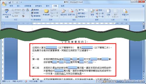 [Word技巧] 製作Word保密文件,限制可以編輯的區域(報名表、合約適用) word-01