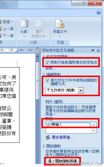 [Word技巧] 製作Word保密文件,限制可以編輯的區域(報名表、合約適用) word-03