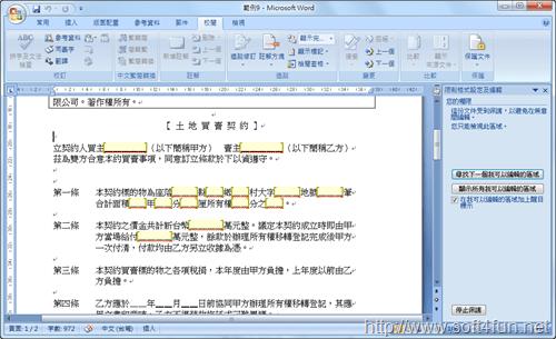 [Word技巧] 製作Word保密文件,限制可以編輯的區域(報名表、合約適用) word-05