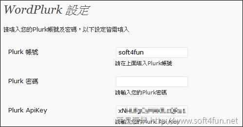 [Wordpress] 在發新文章時同步發佈到噗浪上 settingpart1