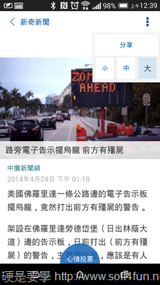 Yahoo! 新聞 App:簡潔、易讀,掌握新聞的最佳助手(Android) 2014-04-24-16.39.13