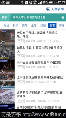 Yahoo! 新聞 App:簡潔、易讀,掌握新聞的最佳助手(Android) 2014-04-24-16.43.06
