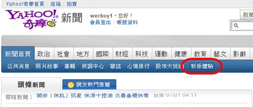 Yahoo!新聞新介面Beta上陣,結合社群網站分享更方便 Yahoobeta-01