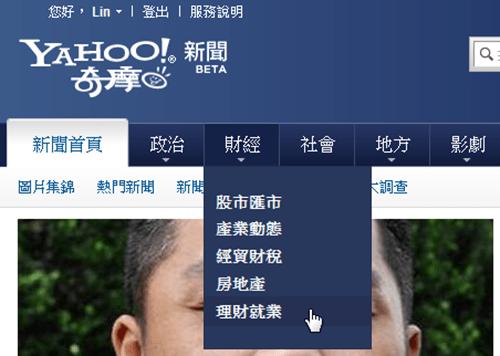 Yahoo!新聞新介面Beta上陣,結合社群網站分享更方便 Yahoobeta-03