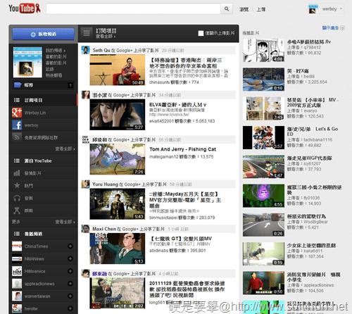 YouTube新介面-01