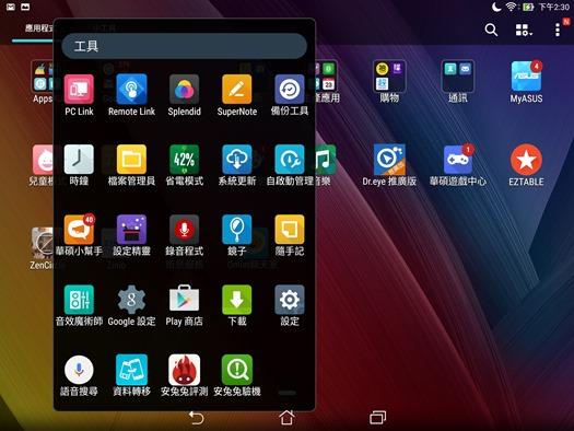華碩 ZenPad S 8.0 平板電腦+Z Sytlus 觸控手寫筆評測 Screenshot_20150923143027