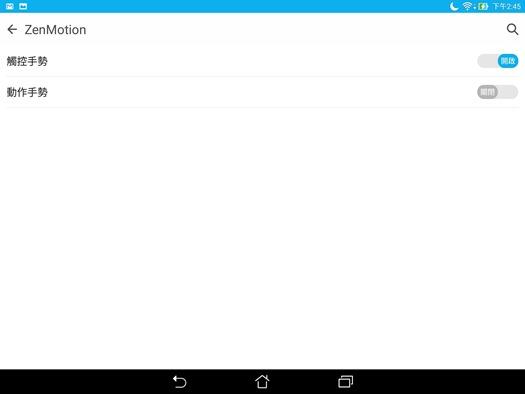 華碩 ZenPad S 8.0 平板電腦+Z Sytlus 觸控手寫筆評測 Screenshot_20150923144541