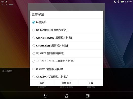 華碩 ZenPad S 8.0 平板電腦+Z Sytlus 觸控手寫筆評測 Screenshot_20150923144751