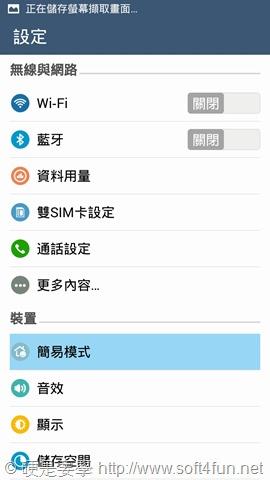 打開 Zenfone 5 簡單模式,老人長者輕鬆用 Screenshot_2014-04-30-11-55-18_5