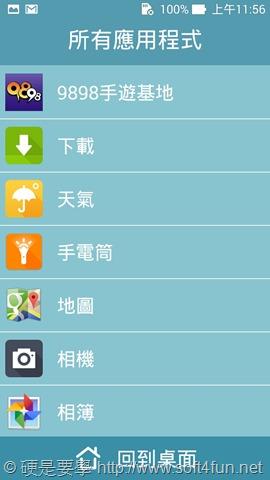 打開 Zenfone 5 簡單模式,老人長者輕鬆用 Screenshot_2014-04-30-11-56-58_5