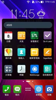 ZenFone 2 規格比較攻略,教你如何挑選適合型號 Screenshot_20150308234546