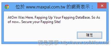 台灣、菲律賓網路駭客攻防戰懶人包 -06