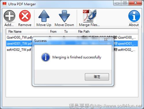 PDF文件合併軟體「Ultra PDF Merger」還可以自訂合併順序(免安裝) PDF-Ultra_PDF_Merger-03