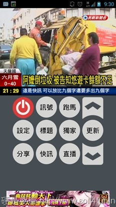 「新聞好好玩」輕鬆產生KUSO新聞畫面!(Android) 2