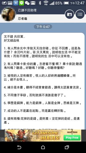 已讀不回助理,讓 LINE、Facebook 訊息看過不被別人知道(Android) 2014-09-12-04.47.49