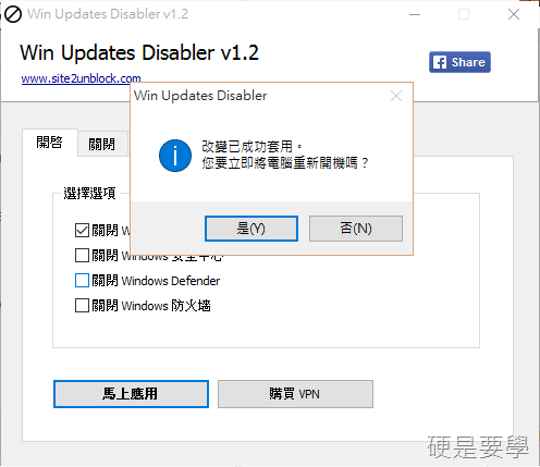 一鍵關閉 Windows 10 自動更新教學 win-updates-disabler2_thumb