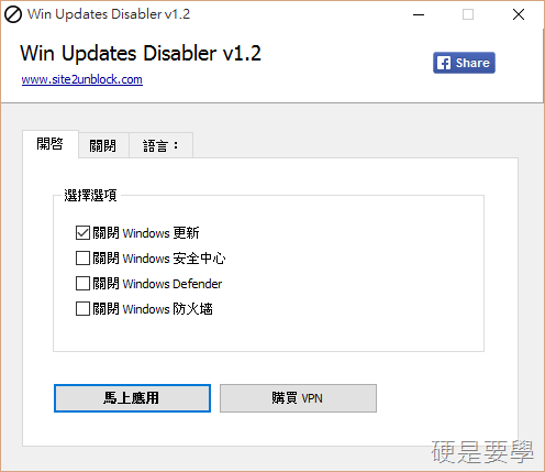 一鍵關閉 Windows 10 自動更新教學 win-updates-disabler_thumb_3
