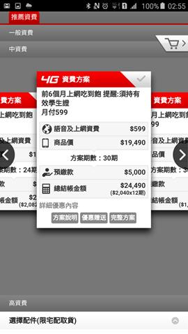 遠傳網路門市行動版新上線,辦門號、續約就可獲得小小兵 (免抽獎) Screenshot_2015-09-17-02-55-51
