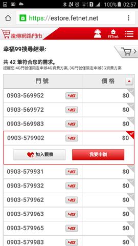遠傳網路門市行動版新上線,辦門號、續約就可獲得小小兵 (免抽獎) Screenshot_2015-09-17-02-57-24