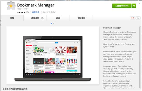 傳說的 Google Stars 登場! Chrome 書籤管理聰明版 clip_image004_3