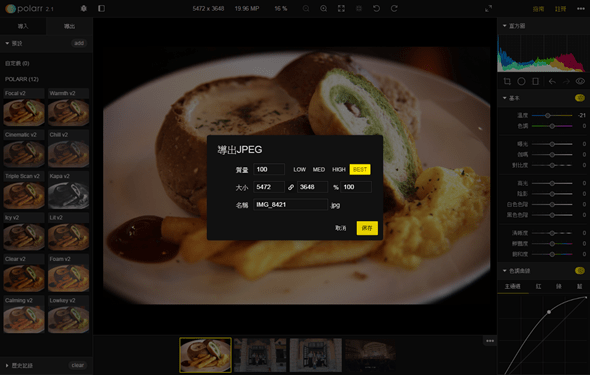 輕巧強大的免費圖片剪裁/旋轉/處理工具:Polarr Photo Editor 2 (Chrome套件) polarr03