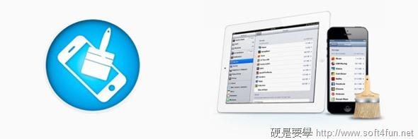 幫你的 iPhone / iPad 容量輕鬆瘦身,我用 PhoneClean 清理 APP 垃圾內容 PhoneCleanLogo