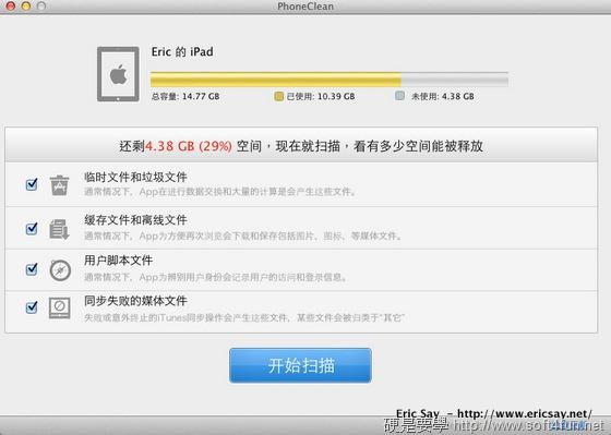 幫你的 iPhone / iPad 容量輕鬆瘦身,我用 PhoneClean 清理 APP 垃圾內容 phoneclean_001