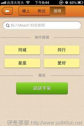 結合手機定位的快速約會、交友平台:Meach(Android/iOS) clip_image010_thumb