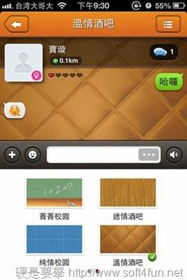 結合手機定位的快速約會、交友平台:Meach(Android/iOS) clip_image026_thumb