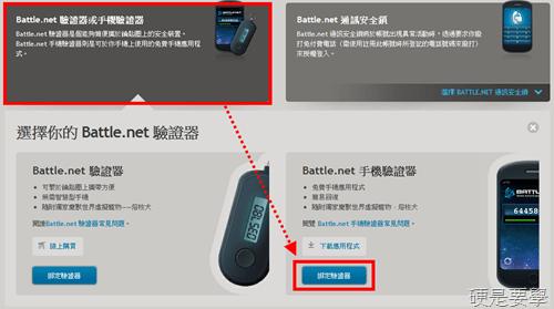 [教學] Battle.net、暗黑破壞神3 專用手機驗證器,加強帳號安全不怕被盜用 -02