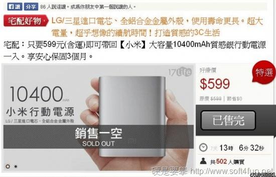 高度仿冒小米行動電源充斥網拍、團購網站,購買前請注意! 17life