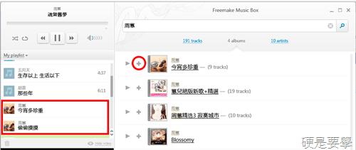 Freemake Music Box:免費音樂搜尋播放軟體 freemake-music-box-03