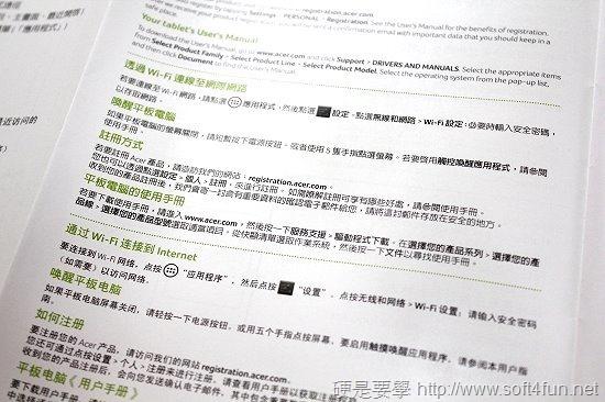 [評測] Acer Iconia A1 低價4核平板電腦,7.9 吋、廣視角IPS、觸控自動開啟App技術 IMG_0129