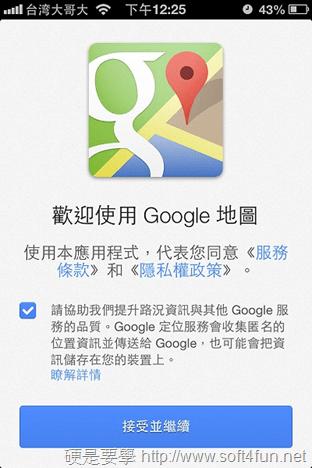 Google Maps for iOS App 正式推出,詳細測試一手報導! 2012-12-13-12.25.36