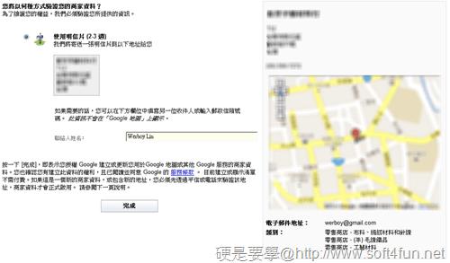 利用Google地方資訊( Google Places )快速將商店資料曝光到全世界 Google-Place-04