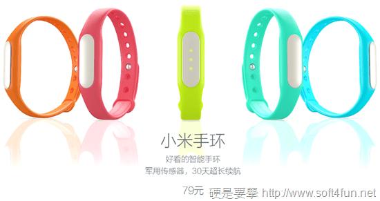 小米手環-01