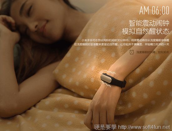 小米手環-04