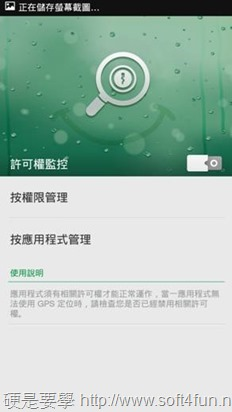 OPPO Find 7/7a 旗艦智慧型手機頭號殺手登場! clip_image038