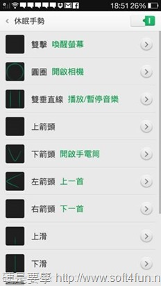 OPPO Find 7/7a 旗艦智慧型手機頭號殺手登場! clip_image072