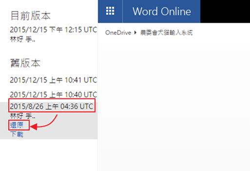 拒絕勒索軟體系列(二):善用雲端硬碟,打造勒索軟體也攻破不了的檔案保護牆 image_11