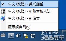 [Chrome] Google輸入工具:免安裝輸入法就能輸入簡體中文、日文、韓文等73國文字 google-09