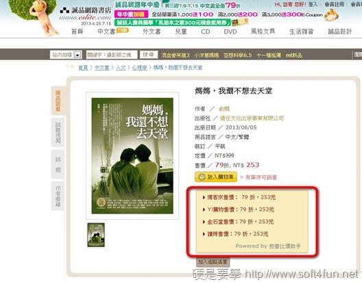 搜書比價助手, 讓你在家也可以輕鬆買到便宜的好書 2013-07-09_225314