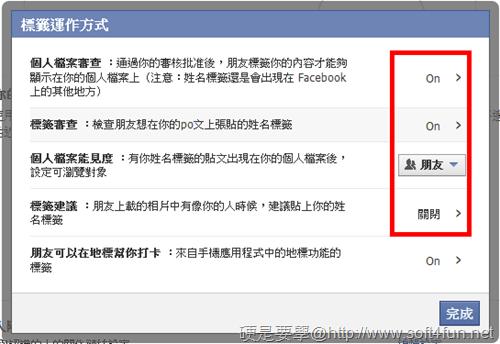 新 Facebook 隱私設定「標籤審查」,禁止他人標記你在照片或貼文上 facebook-03