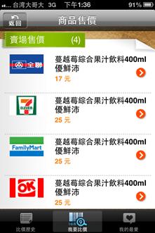 比價必裝 App「我比比¥掃描比價折扣優惠」(Android / iOS) -10