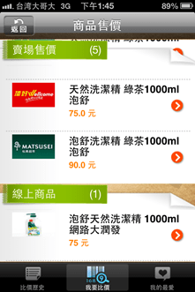比價必裝 App「我比比¥掃描比價折扣優惠」(Android / iOS) -14
