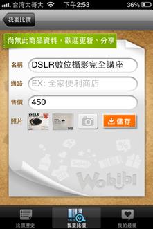 比價必裝 App「我比比¥掃描比價折扣優惠」(Android / iOS) -2