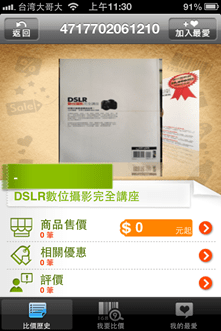 比價必裝 App「我比比¥掃描比價折扣優惠」(Android / iOS) Photo-12-7-5-11-30-21